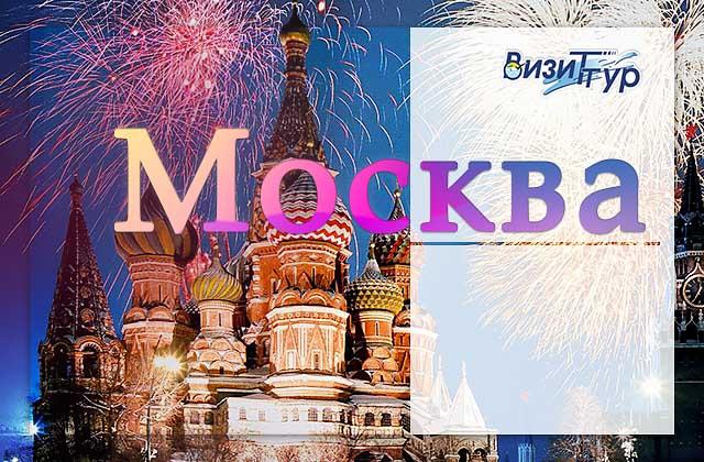 Москва 7 640x420
