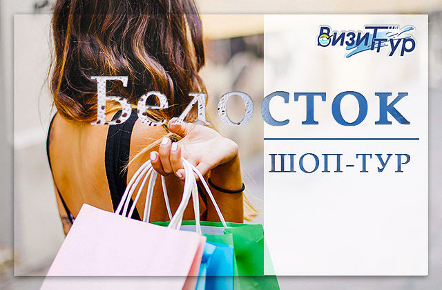 ШОП-ТУР в Белосток из Минска