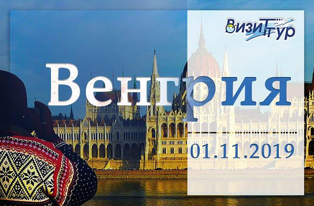 Венгрия 01.11.19