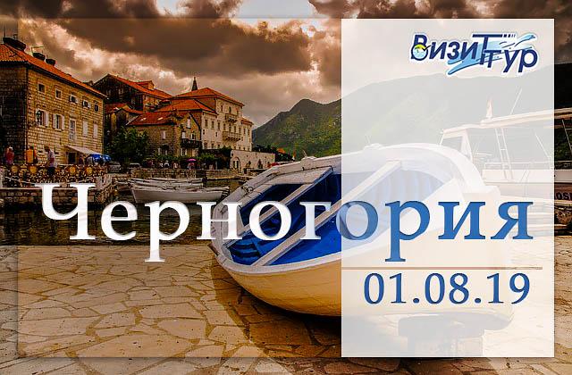 Черногория 01.08.19