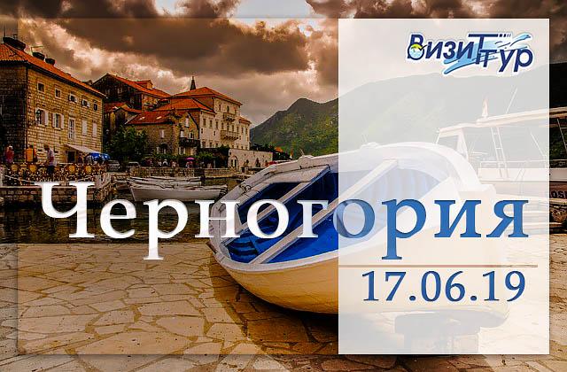Черногория 17.06.19