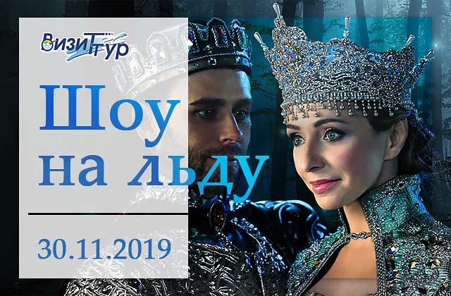 Шоу на льду Минск 30.11.2019