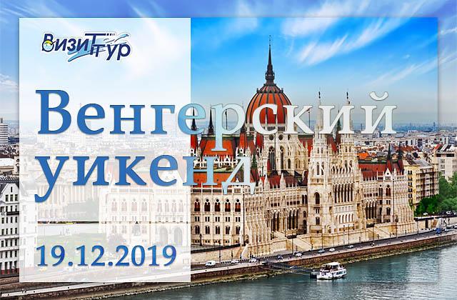 Венгерский уикенд 19.12.2019