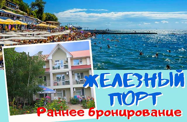 Курорт Железный порт, пансионат Ирина